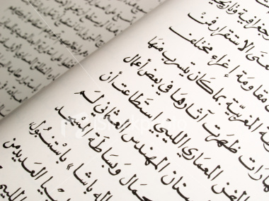 Page of old arabic writing