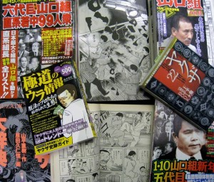 yakuza-fan-magazines