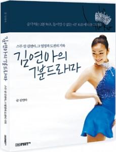Kim Yu-na essays