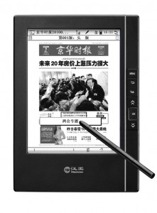 hanwang e-reader