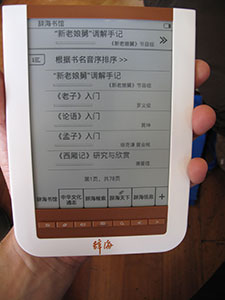 cihai ereader china
