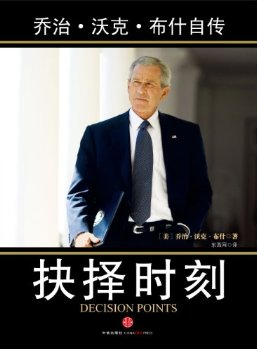 Decision Points by George W Bush chinese version