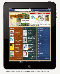 Kinoppy e-book app