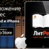 Litres.ru IPad App