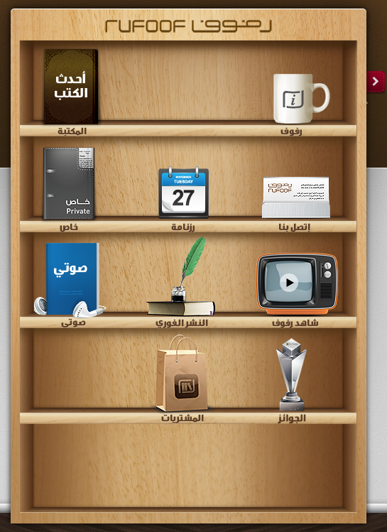 Rufoof's App Store offers options for Arabic-speaking Apple users