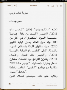 Image of Arabic text on the iPad (Courtesy of SaudiMac)