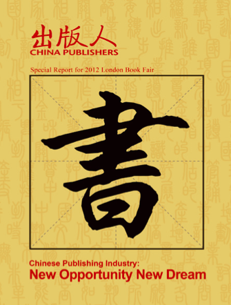 China Publishers Magazine LBF 2012