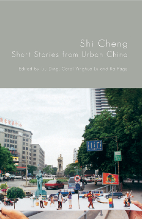 Shi Cheng short stories from China