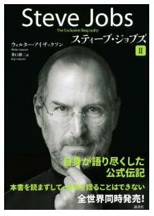 Steve Jobs in Japan