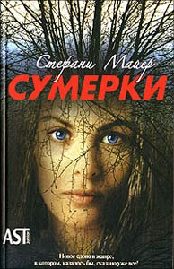 Twilight's Russian Cover