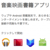 Google Play in Japan