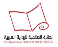 Arabic Fiction Prize