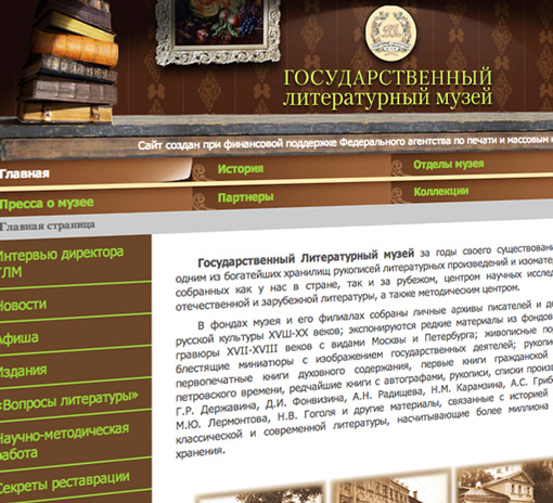 Website of the State Literary Museum of Russia: www.goslitmuz.ru/