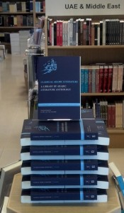 Classical Arabic Literature on sale at the Magrudy's bookstore outlet on the campus of NYU Abu Dhabi