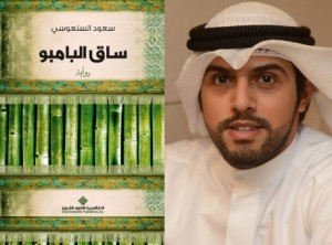 The Bamboo Stalk by Saud Alsanousi wins the 2013 International Prize for Arabic Fiction