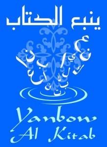 Yanbow Al Kitab