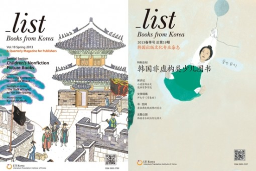 """Each season, LTI also produces writing samples in translation, which is published as """"Books from Korea."""""""