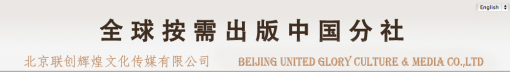 Beijing United Glory and Culture Media