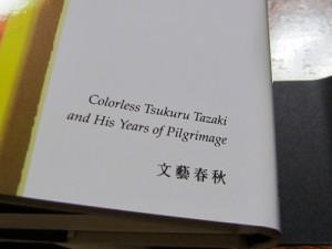 Colorless Tsukuru
