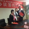 Robert Fletcher, pictured right, signing a deal with Shaanxi Publishing Group.