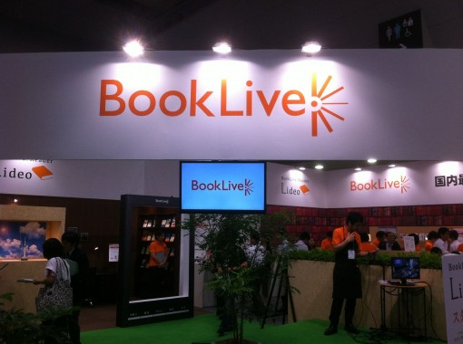 BookLive held a major presence at this year's fair.