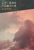 David Mitchell's Cloud Atlas
