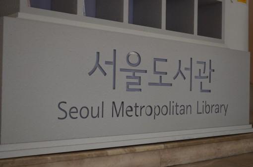 Seoul Metropolitan Library sign (1)