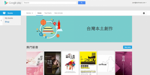 Google Play Ebooks in Taiwan (Photo: TechinAsia)