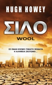 "Hugh Howey, who appears in the CONTEC self-publishing ""town hall"" session October 8 in Frankfurt, has seen the first book in his Silo Saga trilogy, ""Wool,"" issued in some 30 countries so far. This is the Greek cover."