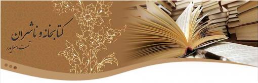 Iranian Publishers Association