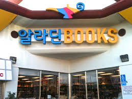 The outpost of Aladin Bookstores in Los Angeles.