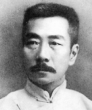 Lu Xun, one of China's most venerated writers, got his start translating Jules Verne.