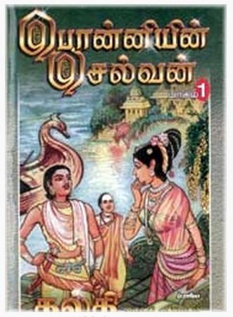 Ponniyin Selevan Tamil