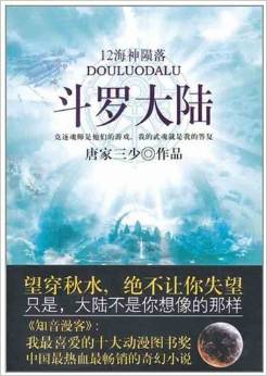 Just one of Tang Jia San Shao's 12 books, which has earned him a staggering $4.3 m