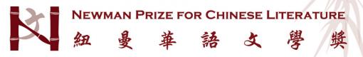 Newman Prize Logo