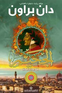 Dan Brown's Inferno in its Arabic edition.