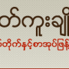 Burmese Publishing 2