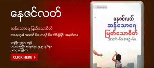 Burmese Publishing House