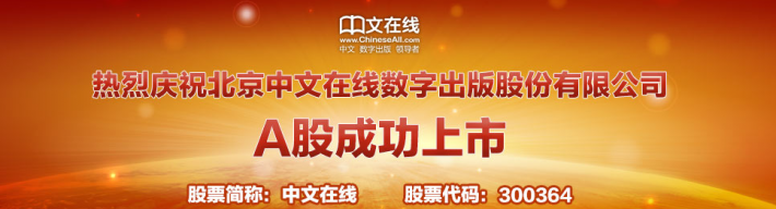 ChineseAll is one of the leading digital publishing companies in China, and also provides a service for user generated content (UGC), pictured here.