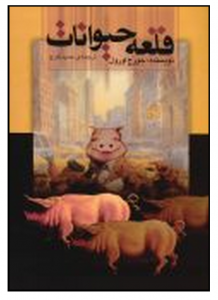 Animal Farm in Iran