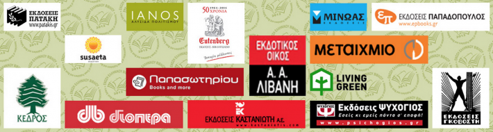 Greek publishers and booksellers across the board are suffering.