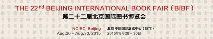 Beijing International Book Fair