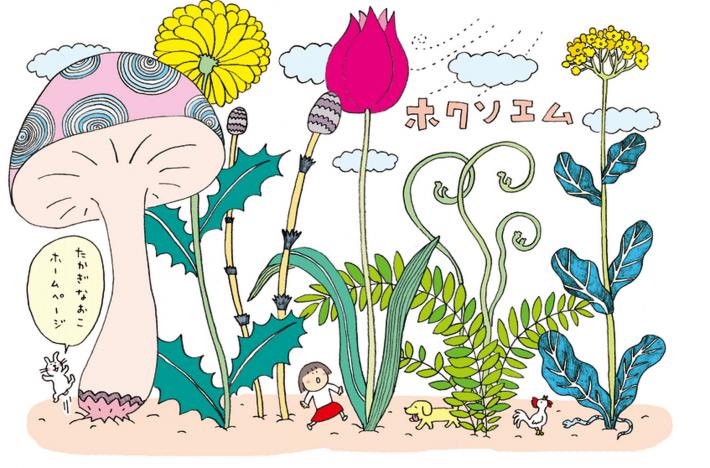 Naoko Takagi's cute manga comics about a girl living in Tokyo are huge bestsellers across Asia.