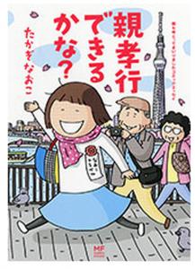 One of Naoko Takagi's latest