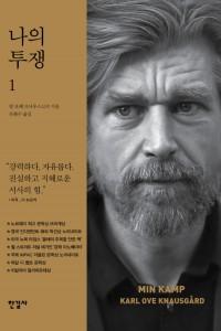The Hangilsa Publishing edition of 'My Struggle' is