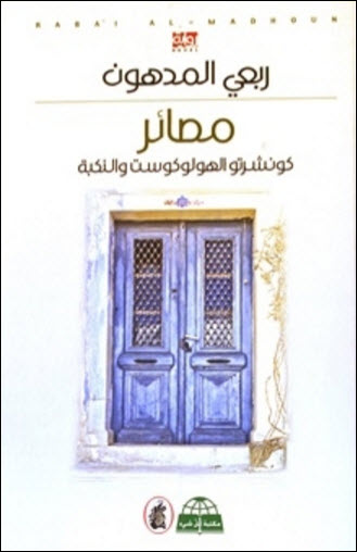 Alo Madhoun book