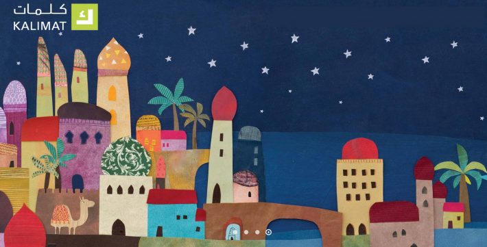 An image from the Kalimat.ae site, which features the work of illustrators Hanane Kai, Gustavo Aimar, Fereshteh Najafi, and Tarek Kamal.