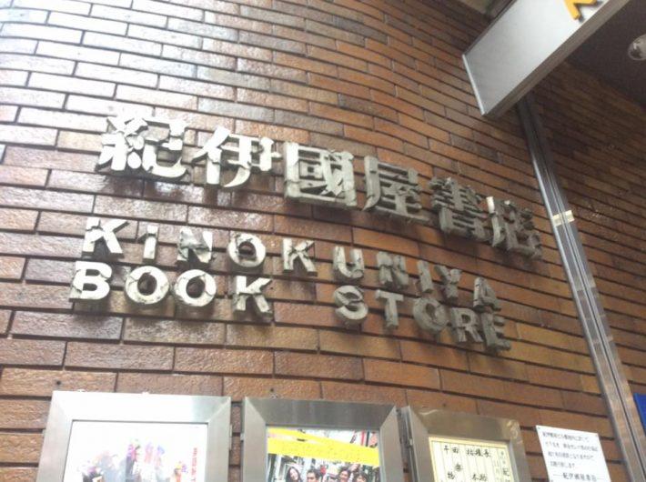 At Kinokuniya's main store in Tokyo. Image: Provided by Kinokuniya