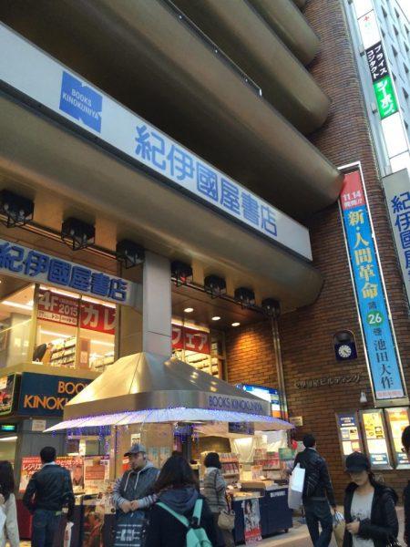 At Kinokuniya's Shinjuku main store. Image: Provided by Kinokuniya
