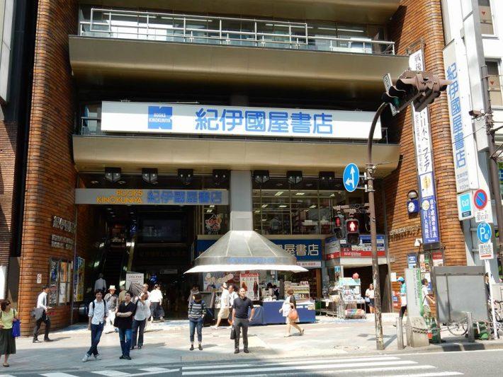 Tokyo's Kinokuniya Sinjuku main store. Image: Provided by Kinokuniya